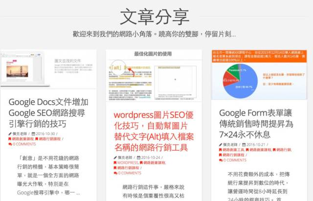 Wordpress提昇速度的秘訣,馬上讓Google Pagespeed Insights從58分到88分 6