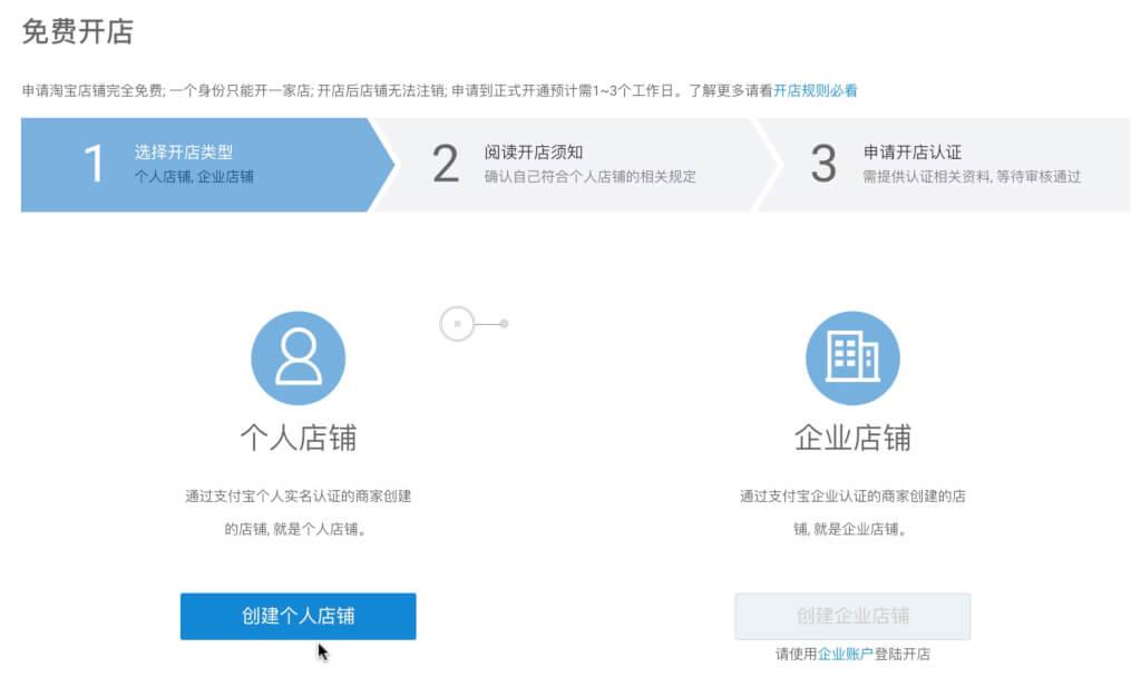 Taobao Shop淘寶開店申請及認證實務技巧 1