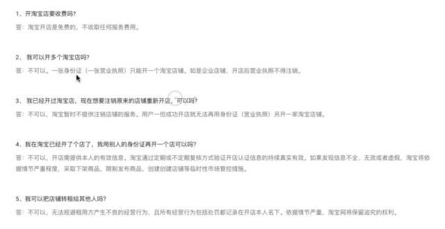 Taobao Shop淘寶開店申請及認證實務技巧 2