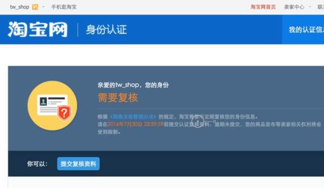 Taobao Shop淘寶開店申請及認證實務技巧 4