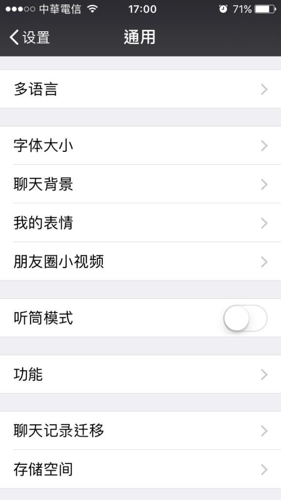 Wechat微信支付紅包與實名認證 17