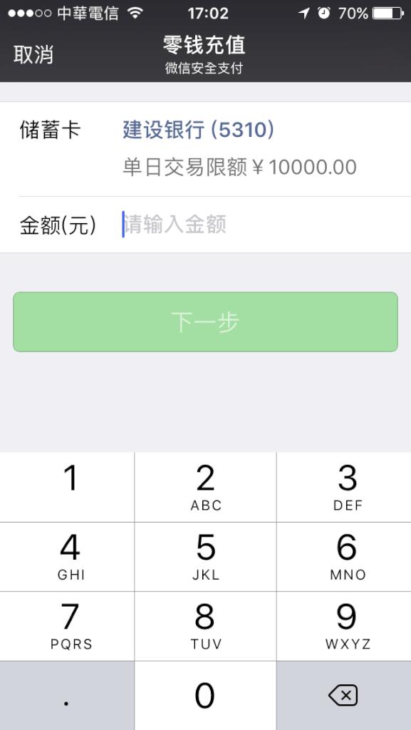 Wechat微信支付紅包與實名認證 21