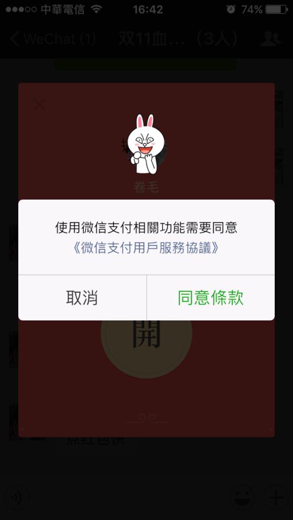 Wechat微信支付紅包與實名認證 3