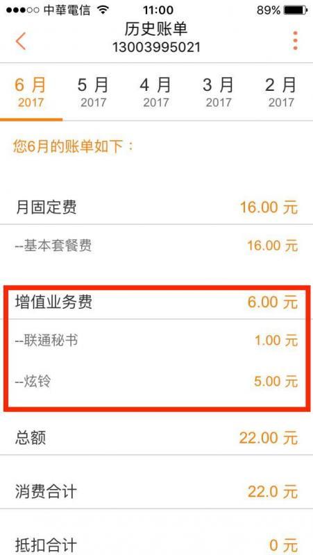 中國聯通自通開通增值業務費每月多花6元人民幣