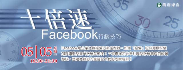 Facebook Marketing Skill