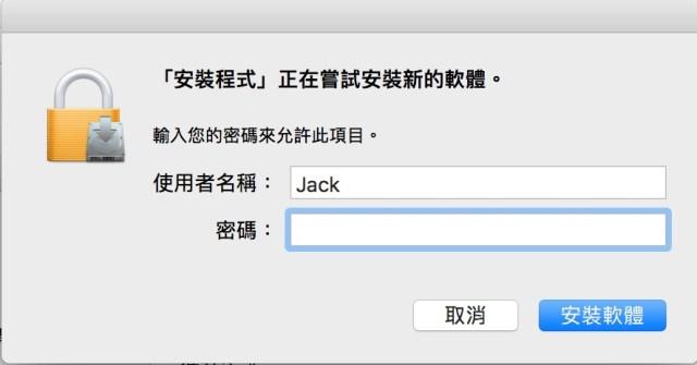 輸入mac密碼