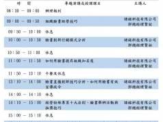 新竹市監理所臉書行銷課程