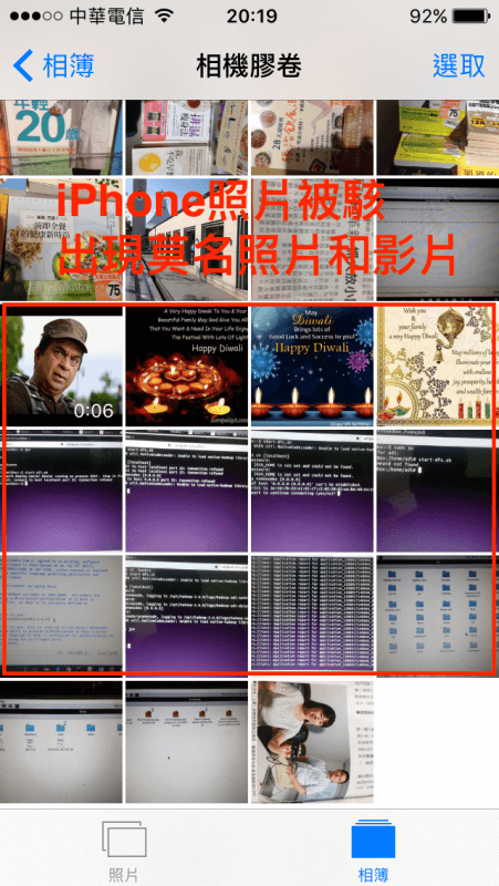 iphone被入侵、照片被駭出現莫名照片和影片