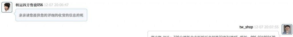 taobao_4PX-集運補寄