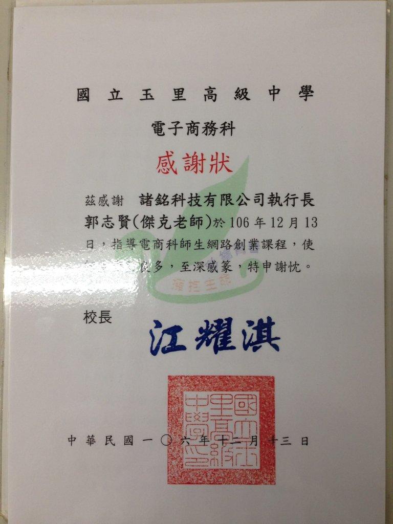 國立玉里高中校長江耀淇親自頒送了一張感謝狀