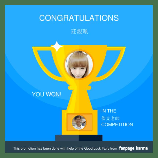 臉書專頁留言隨機抽獎,把中獎人拉到獎盃中