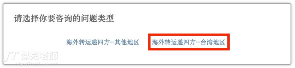 淘寶官方集運客服-選「台灣」