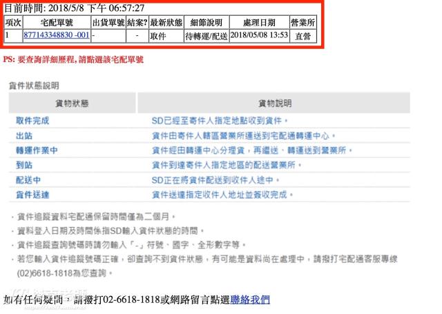 貨物回台灣物流詳情