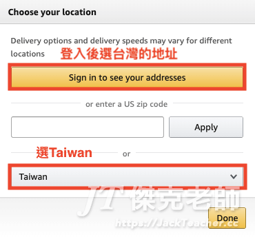 登入帳號選台灣地址或下方直接選Taiwan