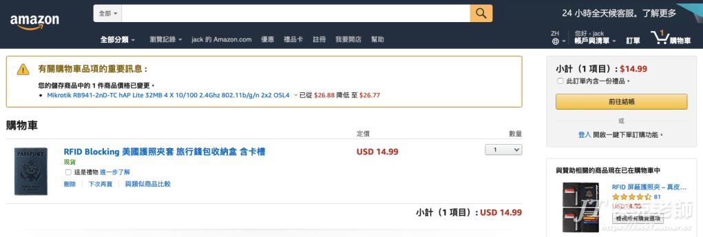 Amazon繁體中文介面購物車