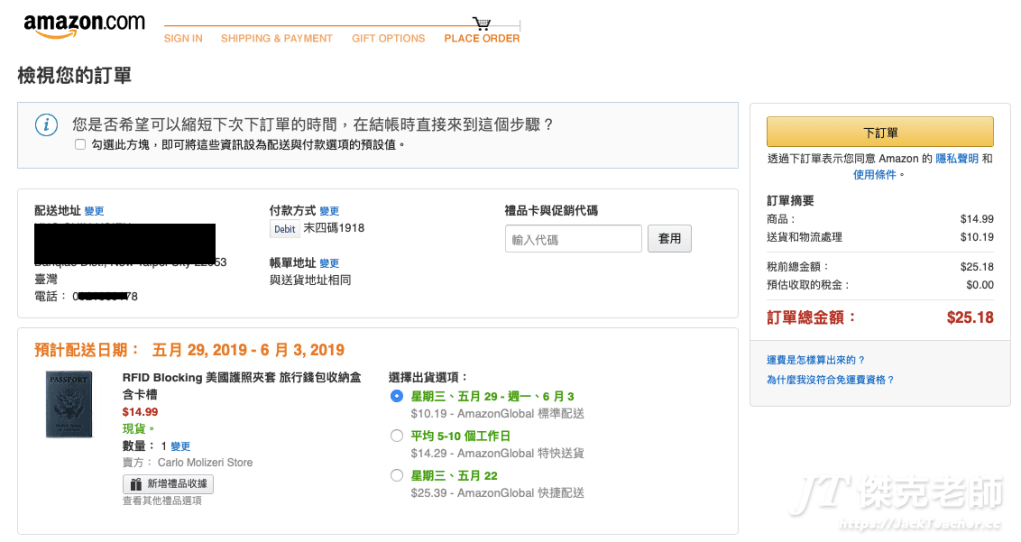 Amazon繁體中文介面結帳頁