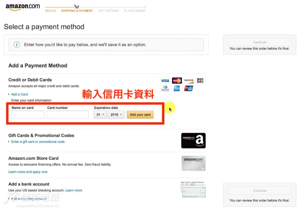 美國amazon新增付款方式,輸入信用卡資料
