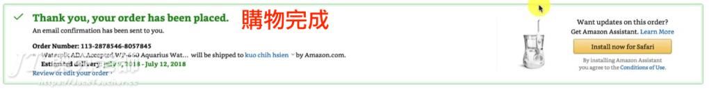amazon訂單完成
