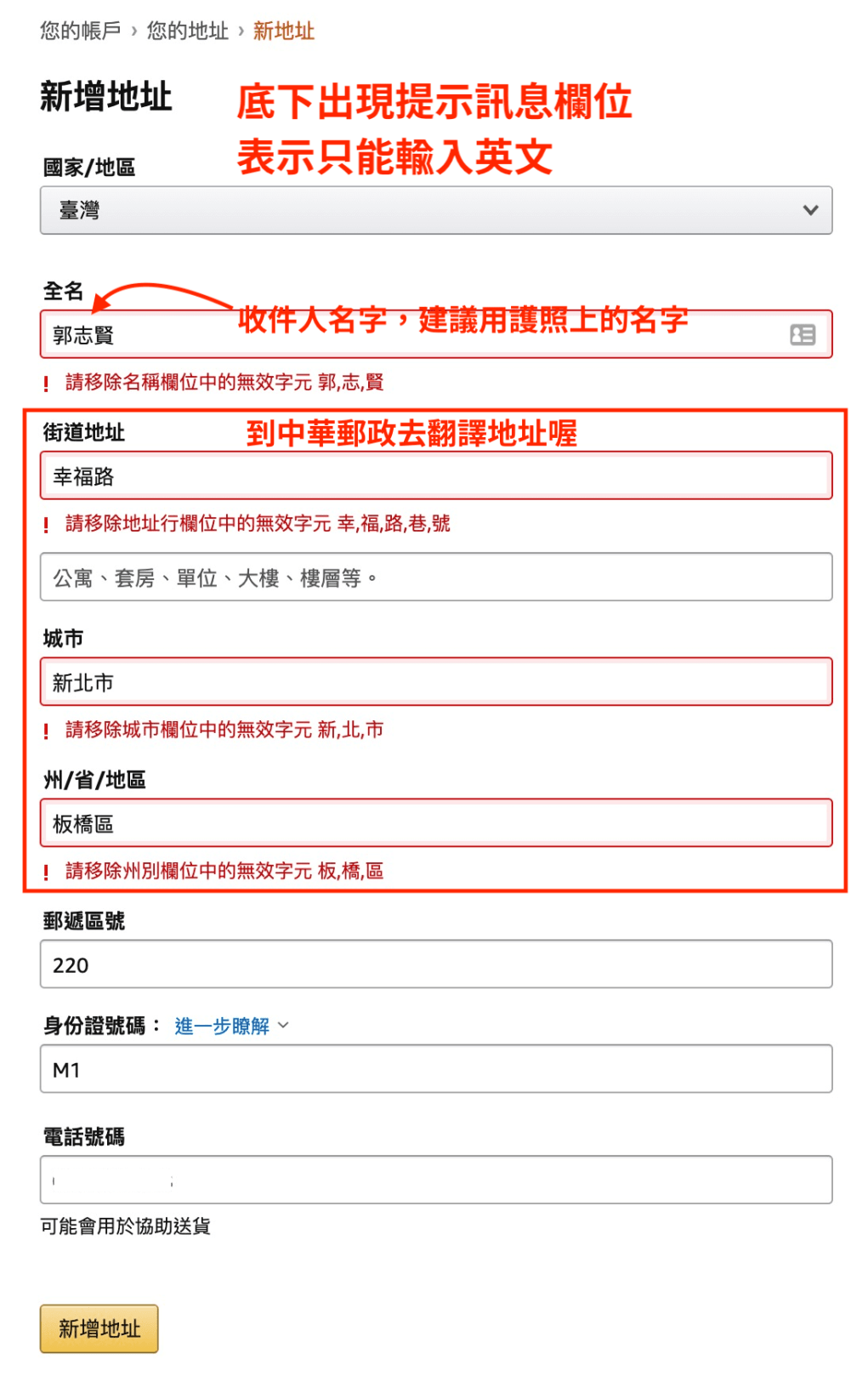 Amazon的收件人和地址,仍然無法使用中文字,名字建議用護照上的英文名字,地址所以還是需要到中華郵政去翻譯成英文地址喔!