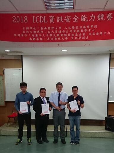 嘉藥辦2018 ICDL IT Security 資訊安全能力競賽