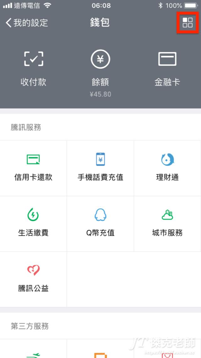 微信錢包安全設定-右上方田字符號