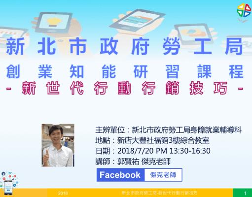 2018新北市政府勞工局-新世代行動行銷+網路創業課程