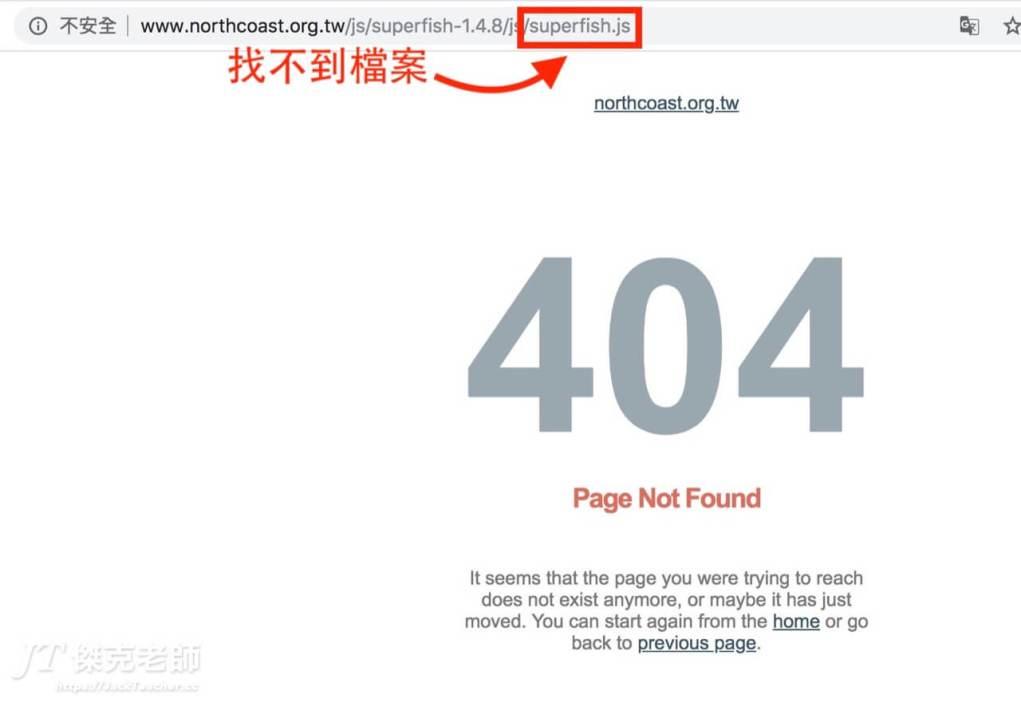 404錯誤,找不到檔案