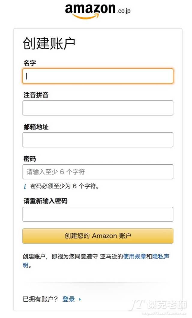 日本Amazon中文註冊畫面