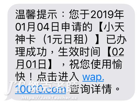 2019聯通小天神卡申請完成