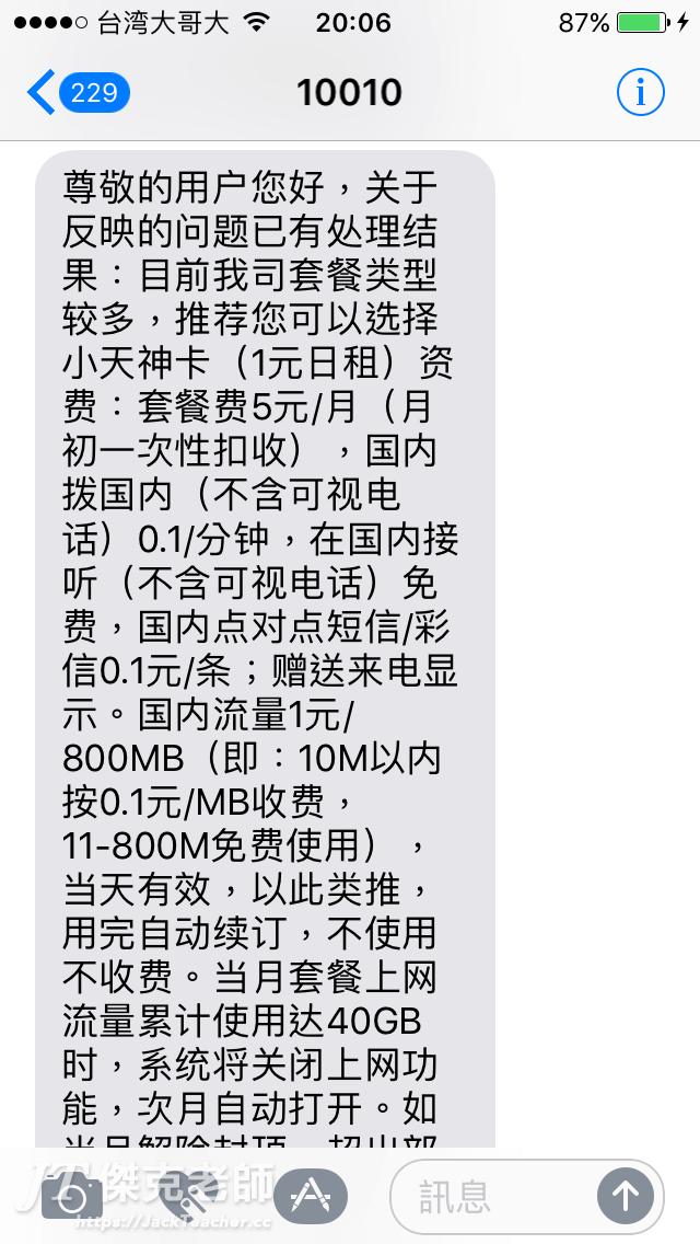 2019聯通小天神卡方案,收到簡訊詳細方案內容