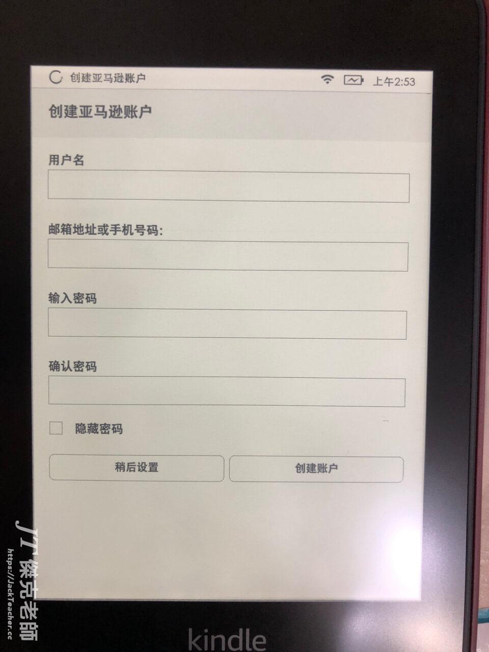 建立帳號或登入,這個部份,建議登入中國的Amazon帳號,因為簡體書非常便宜