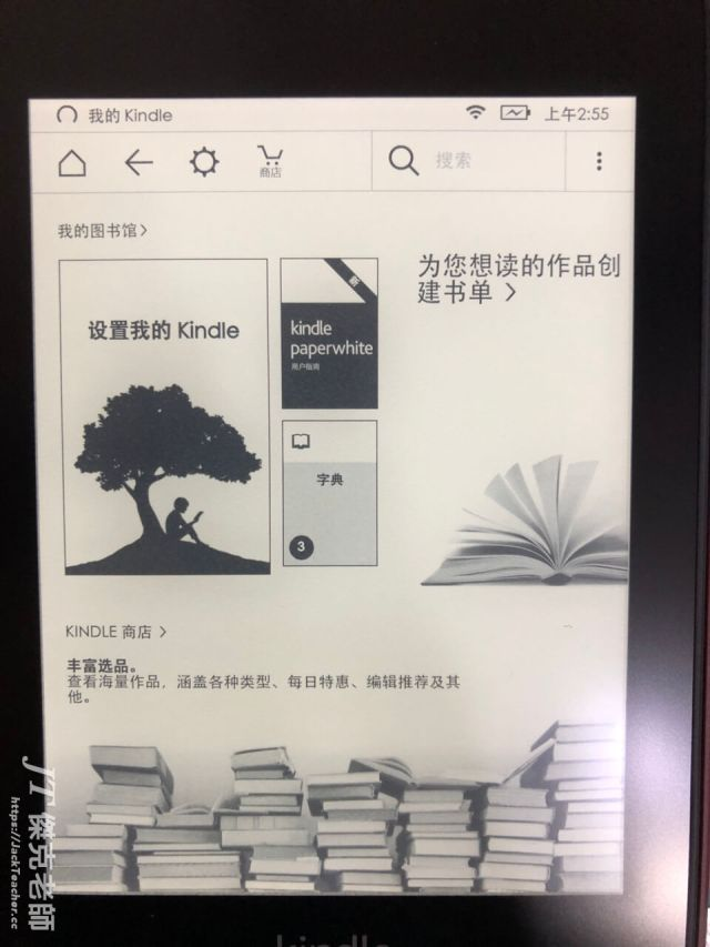 amazon allnew kindle paperwhite 10代32G無廣告版,首頁畫面