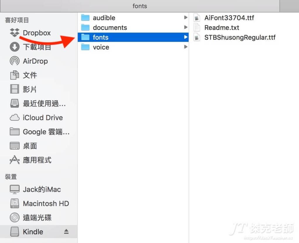 amazon allnew kindle paperwhite上傳繁體中文字型的方法很容易,將字型上傳到fonts的資料夾就可以了。