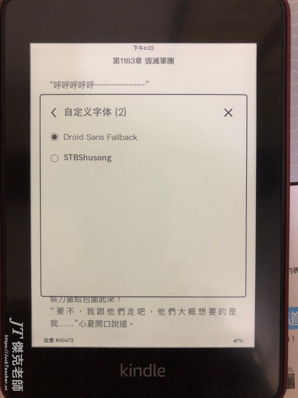 選擇自定義的字型,這時候下方仍有顯示電子書內容會即時改變字體