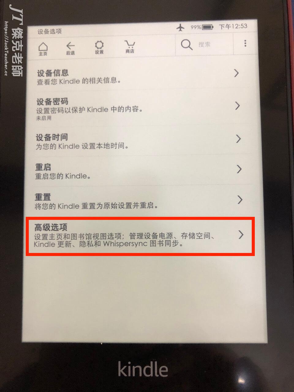 amazon allnew kindle paperwhite 10代線上更新韌體-高級選項