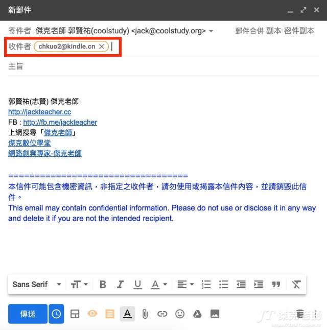 用Email傳送電子書到amazon allnew kindle paperwhite,只要使用允許的Email直接發送包含附件的電子書,到kindle的信箱就可以接收到電子書了。