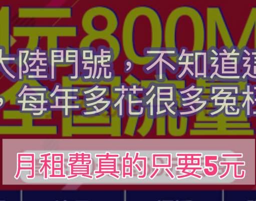 中國大陸聯通小天神卡,月租只要5元
