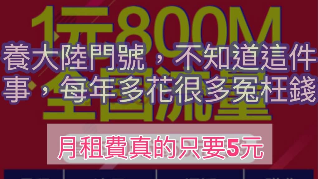 大陸辨門號,中國聯通小天神卡,月租只要5元