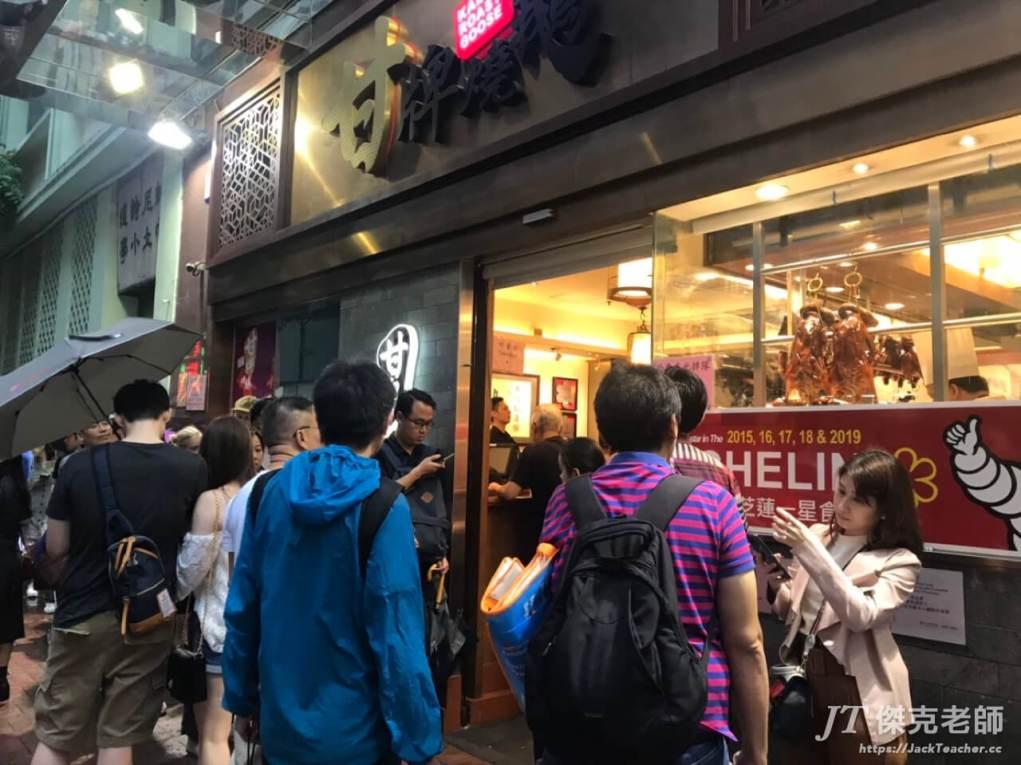 甘牌燒鵝,聽團友說,是香港一間必吃的排隊美食