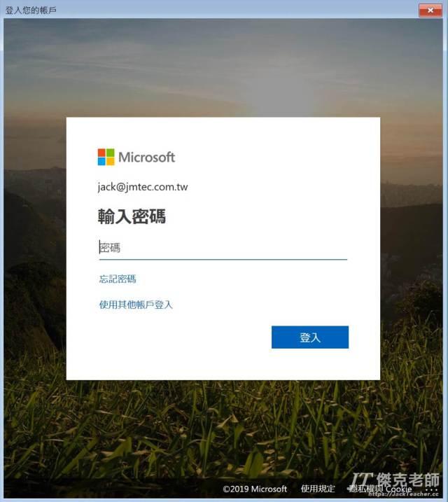 Power BI Desktop輸入密碼
