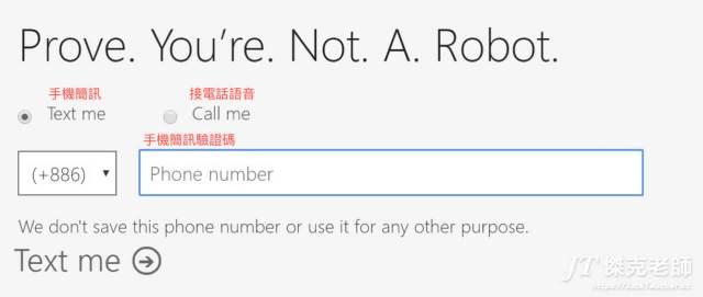 輸入電話號碼