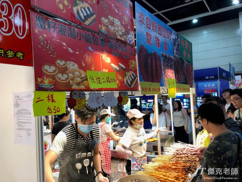 hk food expo day2 115