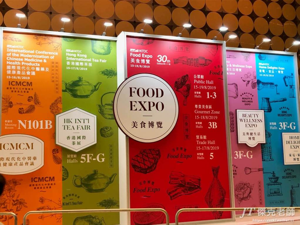hk food expo day2 129