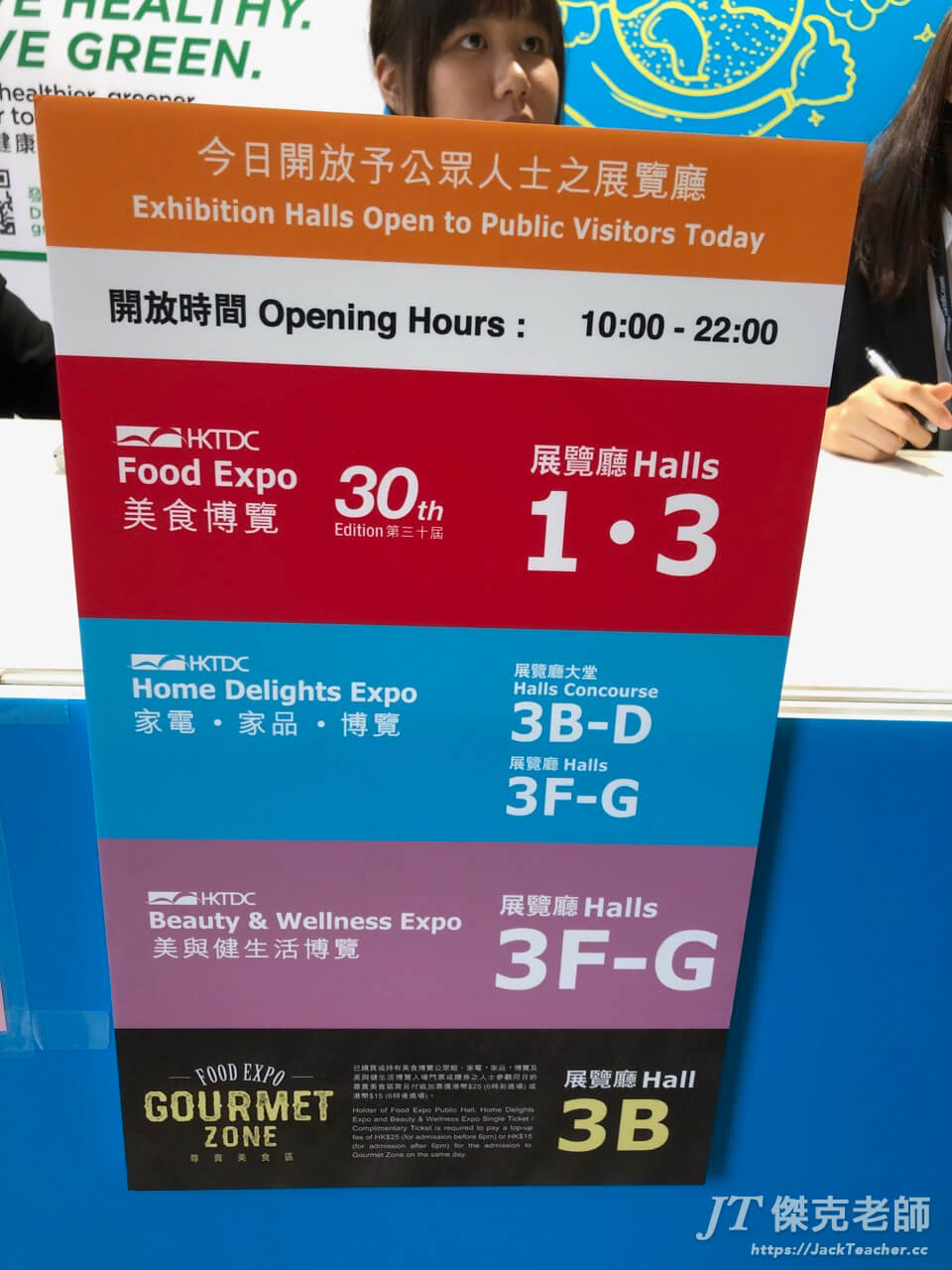 hk food expo day2 18