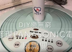 松下Panasonic電風扇修理