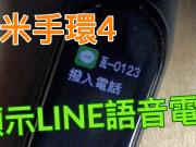 小米手環4-LINE訊息