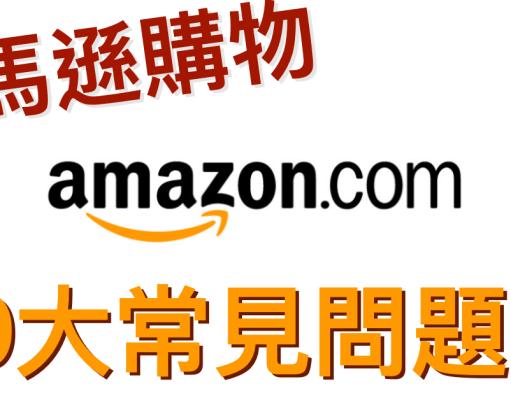 日本amazon及美國購物10大問題