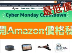 Amazon 購物買在最低價格