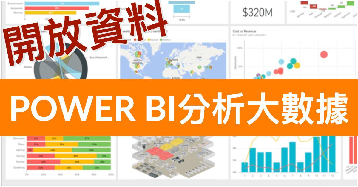 power bi學習大數據