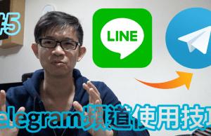 Telegram教學5